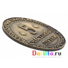 Сувенирная монета 5 копеек